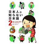 日本人の知らない日本語 コミックエッセイ(2) 爆笑!日本語「再発見」/蛇蔵,海野凪子【著】画像