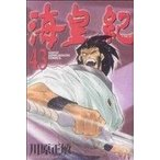 海皇紀(43) マガジンKC/川原正敏(著者)