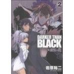DARKER THAN BLACK 〜漆黒の花〜(2) ヤングガンガンC/岩原裕二(著者)