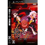 絶対ヒーロー改造計画/PSP