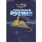 ドラゴンクエスト9 みちくさ冒険ガイド/ゲーム攻略本(その他)