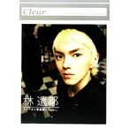 Clear 林遣都ファースト写真集/林遣都(その他),井上貴之(その他)