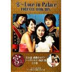宮 Love in Palace FOREVER BOOK‐BOX/ぴあ(その他)