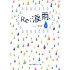 Re:涙雨、(下) 魔法のiらんど文庫/飛鳥【著】