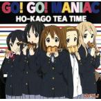 けいおん!:Go!Go!MANIAC(初回限定盤)/放課後ティータイム(けいおん!)