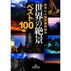 世界の「絶景」ベスト100 王様文庫/小林克己【著】
