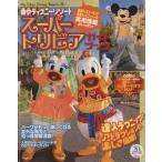 東京ディズニーリゾート スーパートリビアガイドブック/ディズニーファ編(著者)