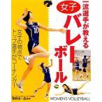 BOOKOFF Online ヤフー店で買える「一流選手が教える女子バレーボール 女子の視点でトップ選手がコーチング!/菅野幸一郎【監修】」の画像です。価格は198円になります。
