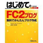はじめてのFC2ブログ 無料でかんたんブログ作成 Windows7/Vista/XP/Mac OSX BASIC MASTER SERIES/高橋慈子,