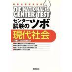 センター試験のツボ 現代社会/教育(その他)