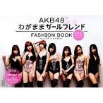 AKB48 FASHION BOOK わがままガールフレンド おしゃれプリンセスを探せ/マガジンハウス編(著者),AKB48(その他)