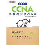 1週間でCCNAの基礎が学べる本