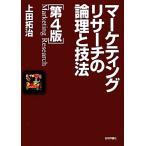 マーケティングリサーチの論理と技法/上田拓治【著】