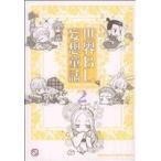 世界BL妄想童話(2) 光文社BLCシリーズ/アンソロジー(著者)