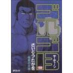 ゴルゴ13 156  SPコミックス