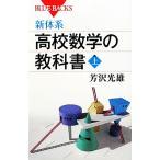 新体系・高校数学の教科書(上) ブルーバックス/芳沢光雄【著】