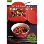 ルクエ スチームケースで野菜たっぷりレシピ/金丸絵里加(著者)