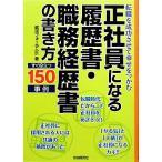 正社員になる履歴書・職務経歴書の書き方/就活フォーラム21【著】