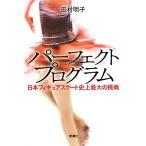 Yahoo!BOOKOFF Online ヤフー店パーフェクトプログラム 日本フィギュアスケート史上最大の挑戦/田村明子【著】