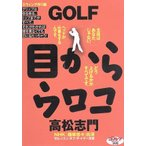 GOLF目からウロコ スウィング作り編  DVD