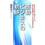 Yahoo!BOOKOFF Online ヤフー店感動ビジネスの軌跡 ブライダルプロデュース「最上の感動」サービスをめざして/鶴蒔靖夫【著】