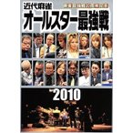 麻雀最強戦20周年記念 近代麻雀オールスター最強戦 DVD−BOX/ドキュメント・バラエティ,(趣味/教養)