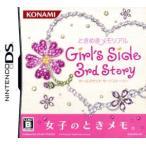 ときめきメモリアル Girl's Side 3rd Story/ニンテンドーDS
