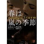 春は嵐の季節 扶桑社ロマンス/シドニークロフト【著】,古関まりん【訳】