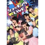 ℃−uteコンサートツアー2010春〜ショッキングL