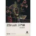 ZBrush 入門編 CD−ROM付/E.ケラー(著者)