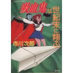 吸血鬼は世紀末に翔ぶ コバルト文庫/赤川次郎(著者)