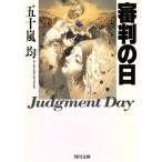 審判の日 角川文庫/五十嵐均(著者)