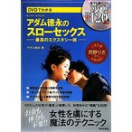 DVDでわかるアダム徳永のスローセックス 最高のエクスタシー術/アダム徳永【著】