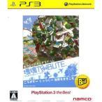 塊魂TRIBUTE(トリビュート) PlayStation3 the Best/PS3