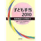 子ども手当(2010) 政策検証から実務まで/子ども手当制度研究会【編著】画像