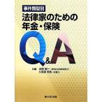 事件類型別法律家のための年金・保険Q&A/河西知一,久保原和也【共編】