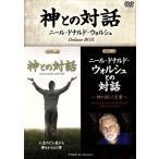神との対話 Deluxe BOX/ニール・ドナルド・ウォルシュ(原作、出演)