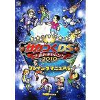Yahoo! Yahoo!ショッピング(ヤフー ショッピング)サカつくDSワールドチャレンジ2010プレイングマニュアル/ファミ通書籍編集部【編】