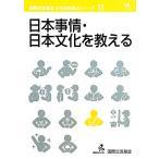 日本事情 日本文化を教える    ひつじ書房 国際交流基金