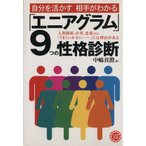 Yahoo!BOOKOFF Online ヤフー店「エニアグラム」9つの性格診断 自分を活かす相手がわかる コスモ文庫/中嶋真澄(著者)