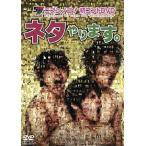 ニブンノゴ!DVD/ニブンノゴ!