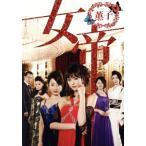 女帝 薫子 DVD−BOX/桐谷美玲,黒川智花,萬田