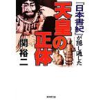 日本書紀 が隠し通した天皇の正体  廣済堂文庫