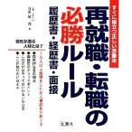 再就職・転職の必勝ルール 履歴書・経歴書・面接/谷所健一郎【著】