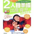 2人目準備出産・育児BOOK/ベネッセコーポレーション