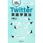 世界とつながるTwitter英語学習法/本間正人【著】