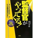 BOOKOFF Online ヤフー店で買える「監督官がやってくる! 小さな会社の労基署調査対策/福田秀樹【著】」の画像です。価格は198円になります。
