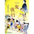 一鬼夜行 ポプラ文庫ピュアフル/小松エメル【著】