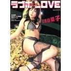三津谷葉子 ラブホ M☆Y LOVE バンブームック/三津谷葉子(その他),Hajime Sawatari(その他)