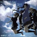 NO,Thank You!(初回限定盤)/放課後ティータイム(けいおん!)